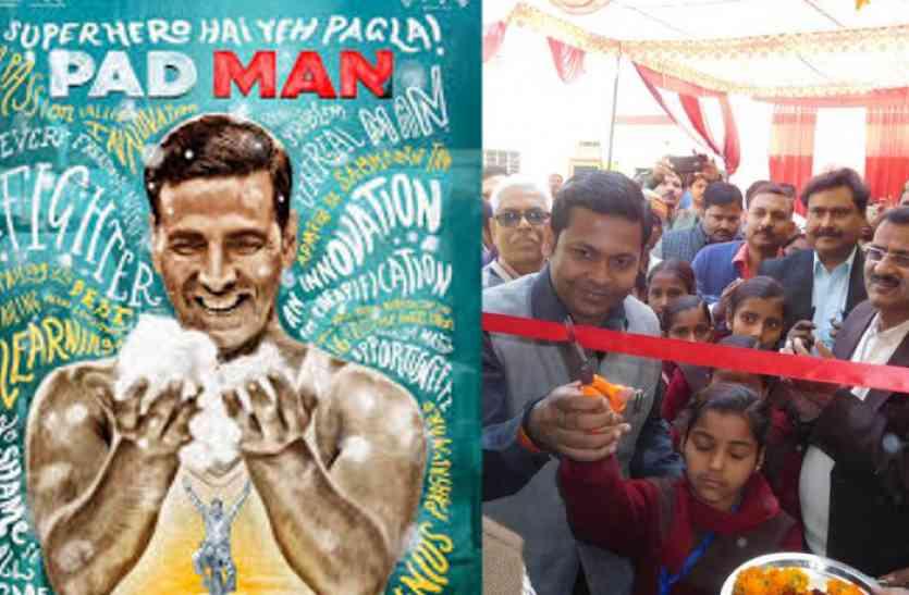 अक्षय कुमार की पैडमैन का दिखा असर, यहां सिनेटरी नैपकिन उत्पादन इकाई का हुआ उद्घाटन
