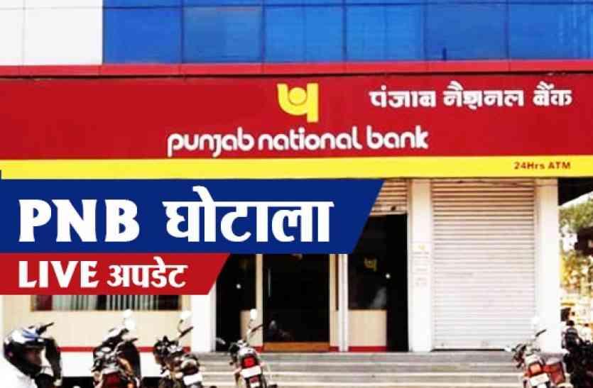 PNB घोटाला: छापेमारी के बाद नीरव मोदी ने लिखा खत, बोले- 6 महीने में लौटा दूंगा पैसा