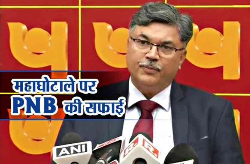 PNB scam पर बैंक की सफाई, हमने ही किया इस घोटाले का खुलासा, ले रहे एक्शन