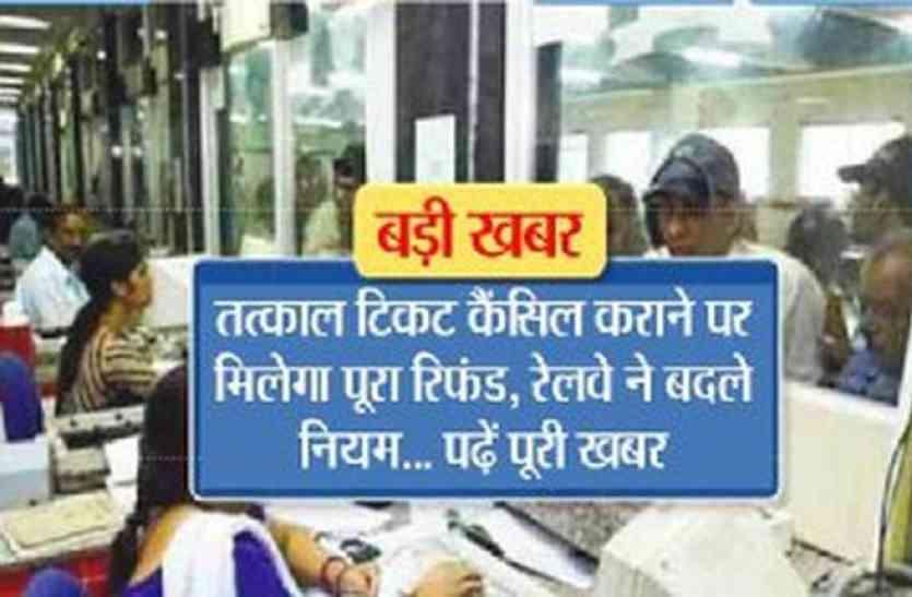 बड़ी खबर: तत्काल टिकट कैंसिल कराने पर मिलेगा पूरा रिफंड, रेलवे ने बदले नियम, पढे़ पूरी खबर