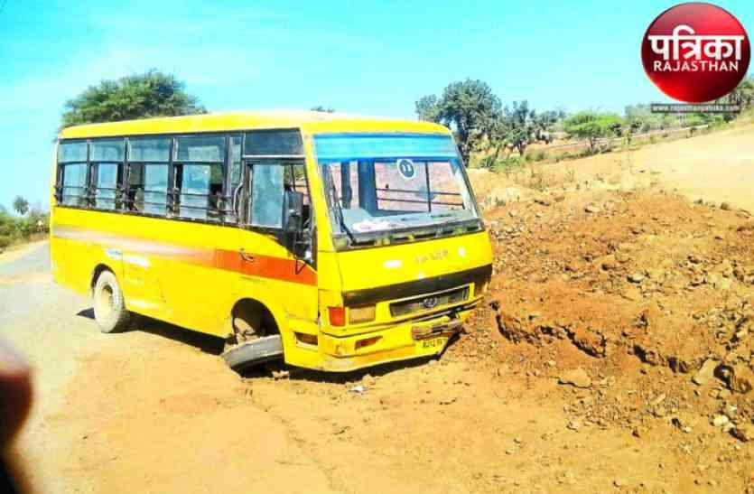 डूंगरपुर : चलती स्कूल बस का निकला टायर, मासूमों की अटकी सांसे