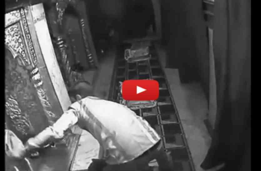 देखें वीडियो- CCTVपर कैद हुई पूरी वारदात, देखकर आप रह जाएंगे दंग