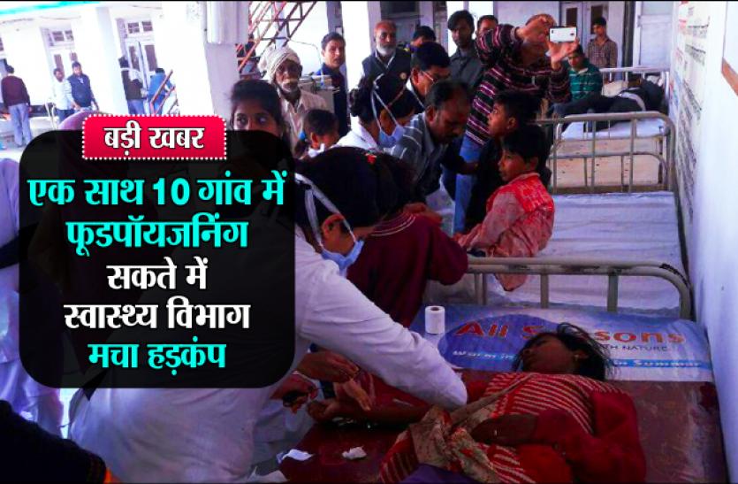 बड़ी खबर : एक साथ 10 गांव में फूडपॉयजनिंग, सकते में स्वास्थ्य विभाग, मचा हड़कंप