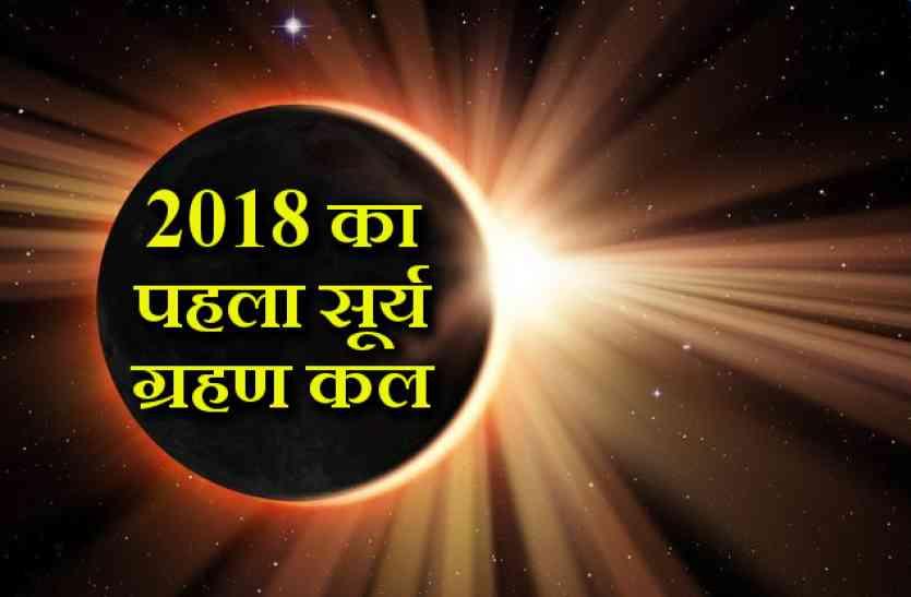 2018 का पहला सूर्य ग्रहण कल: 12 में से सिर्फ 4 राशि वालों की होगी बल्ले-बल्ले