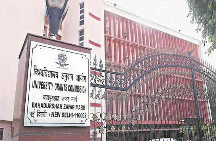 UGC के इन नियमों को न मानने पर छिन जायेगी कॉलेज व यूनिवर्सिटी की मान्यता, जानिए इन RULES के बारे में