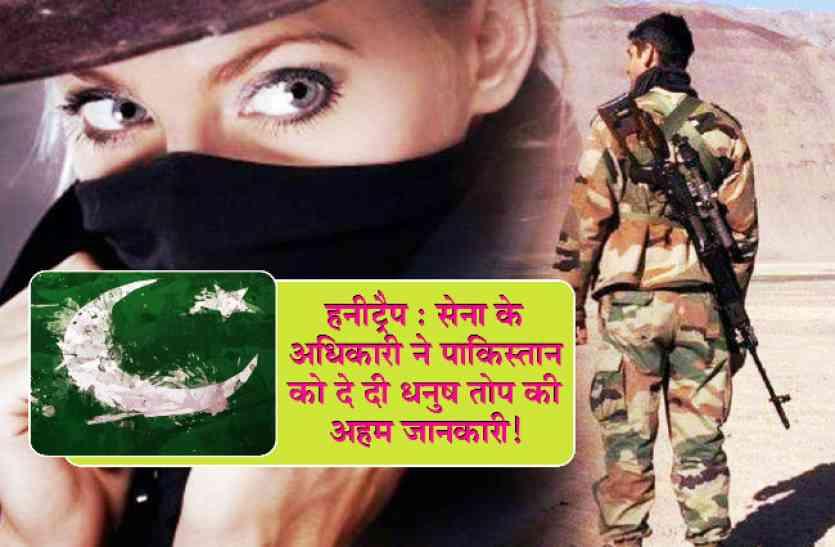 सेना के अधिकारी ने पाकिस्तान को दे दी धनुष तोप की अहम जानकारी!