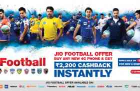 जियो ने पेश किया 'जियो फुटबाल ऑफर', मिल रहा है 2200 रुपए तक का कैशबैक