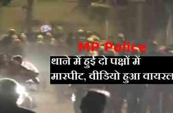 बड़ी खबर: राजधानी के इस थाने में हुई दो पक्षों में मारपीट, वीडियो हुआ वायरल- video