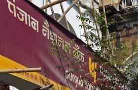 पीएनबी घोटाले की आंच भरतपुर तक पहुंची, बैंक के दो अधिकारी निलंबित