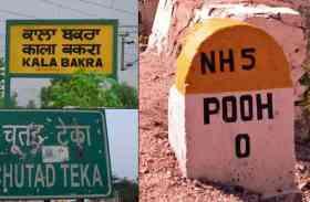 चौंकिए मत ये सारे गांव हमारे देश में ही हैं, बाकी के नाम देख लिए तो हंस-हंसकर पेट में दर्द हो जाएगा