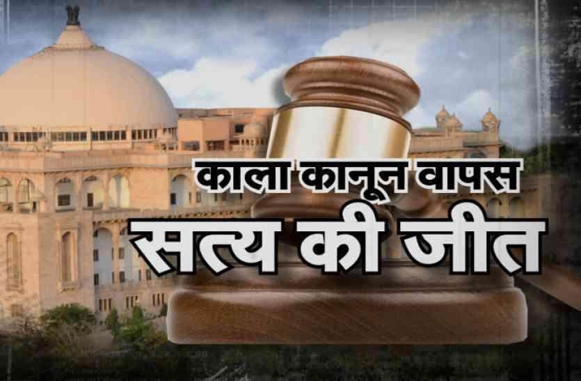 VIDEO: आखिर रंग लाई पत्रिका की मुहिम- राजस्थान सरकार ने वापस लिया काला कानून