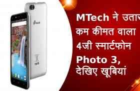 MTech ने उतारा कम कीमत वाला 4जी स्मार्टफोन Photo 3, देखिए खूबियां