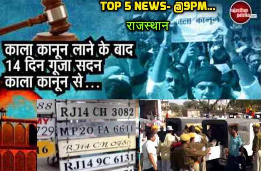 Top-5 News@9PM: राजस्थान की बड़ी खबरों पर एक नजर, जानें आज का हाल...
