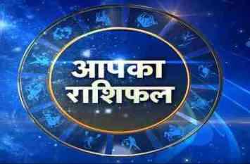 Aaj ka rashifal : कैसा रहेगा आज आप का दिन