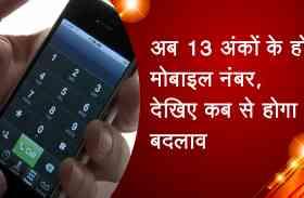 अब 13 अंकों के होंगे मोबाइल नंबर, देखिए कब से होगा बदलाव