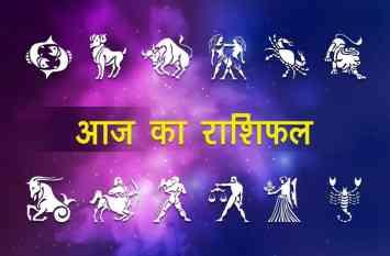 Aaj ka rashifal : कैसा बीतेगा आज आप का दिन अच्छा या बुरा