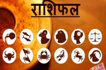 Aaj ka Rashifal : आज का दिन पड़ेगा इन राशियों पर भारी