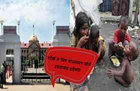 हाईकोर्ट ने कहा -सब्सिडी छोड़िए सरकार, गांव में गरीबों के लिए खोलें सस्ता भोजनालय