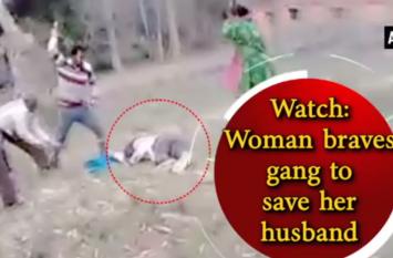 पति को पिटता देख महिला ने किया चौंकाने वाला काम, वीडियो हुआ वायरल