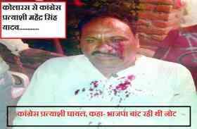 कोलारस उपचुनाव: पैसे बांटने को लेकर कांग्रेस-भाजपा के बीच मारपीट, भिंड विधायक पुत्र के वाहन की कर दी तोडफ़ोड