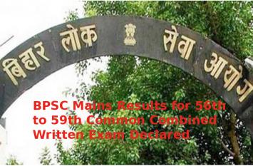 BPSC 56th to 59th Mains Result: बिहार लोक सेवा आयोग की 56वीं से 59वीं मुख्य परीक्षा का परिणाम जारी