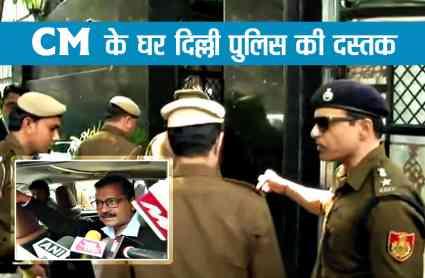 दिल्ली पुलिस के घर आने से छटपटाए केजरीवाल, कहा- लोया केस में अमित शाह से भी हो पूछताछ