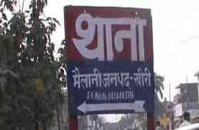 बदमाशों ने व्यापारी के बेटे से लूटे लाखों रुपए, किया घातक हमला