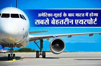 भारत में बन रहा चीन से बड़ा एयरपोर्ट, जाने कहां