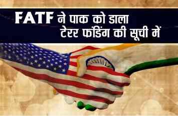 भारत-अमरीका की साझी रणनीति आई काम, FATF ने पाक को डाला टेरर फंडिंग की सूची में
