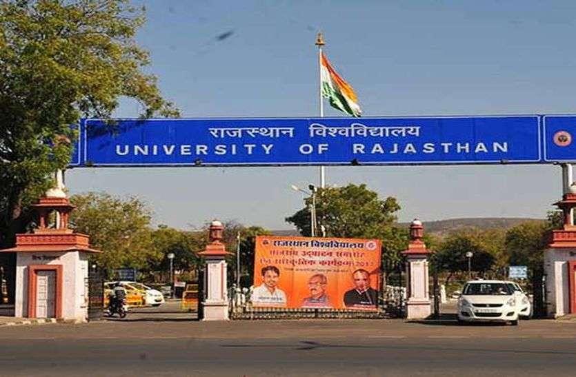 राजस्थान विश्वविद्यालय पेपर लीक प्रकरण एक आेर छात्र गिरफ्तार