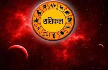 Aaj ka rashifal : क्या कहते हैं आज आप के किस्मत के तारे, हो सकता है इन राशिवालों को बड़ा फायदा