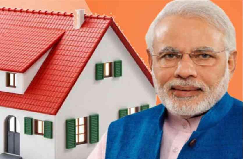 प्रधानमंत्री आवास योजना: आवासहीन गरीबों को एक और मौका, जुड सकेंगे सूची में नाम