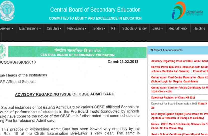 CBSE Board Exam 2018: बोर्ड नें जारी किया नोटिस, सम्बद्ध स्कूल किसी भी बहाने नहीं रोकें विद्यार्थियों के प्रवेश पत्र