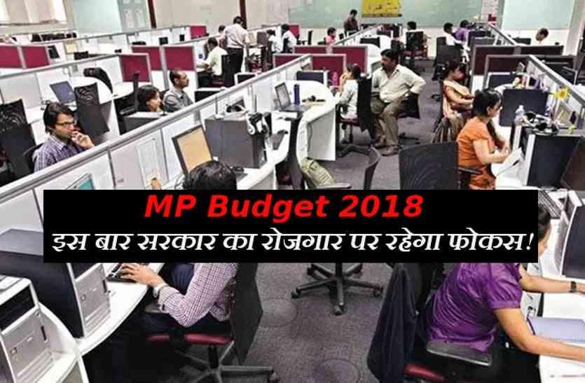 MP Budget 2018: रोजगार पर होगा सरकार का फोकस!
