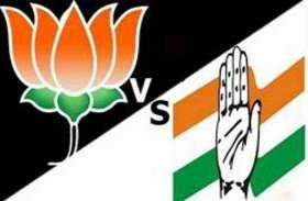 अब उपचुनाव में भाजपा-कांग्रेस की नजर
