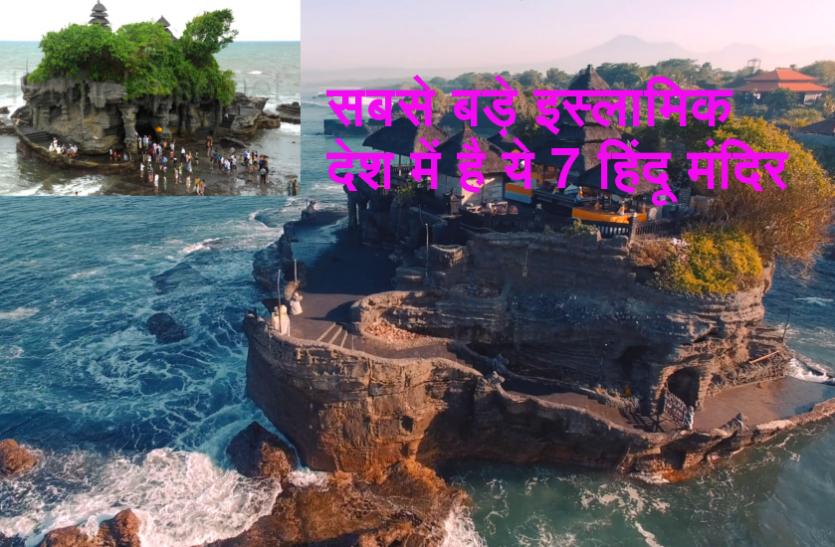 दुनिया के सबसे बड़े इस्लामिक देश में है ये 7 हिंदू मंदिर ! हर साल आते हैं लाखों लोग