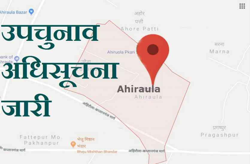 आजमगढ़ की अहरौला सीट पर उपचुनाव की अधिसूचना जारी, पहले सपा के कब्जे में थी सीट