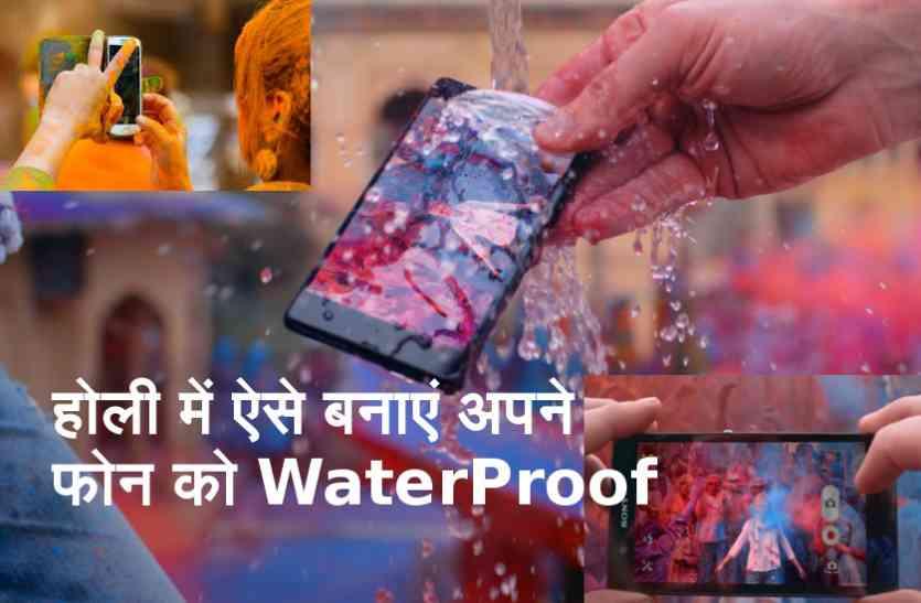 अपने मोबाइल को होली में ऐसे बनाएं WaterProof, पानी में भीगने पर भी नहीं कुछ नहीं बिगड़ेगा