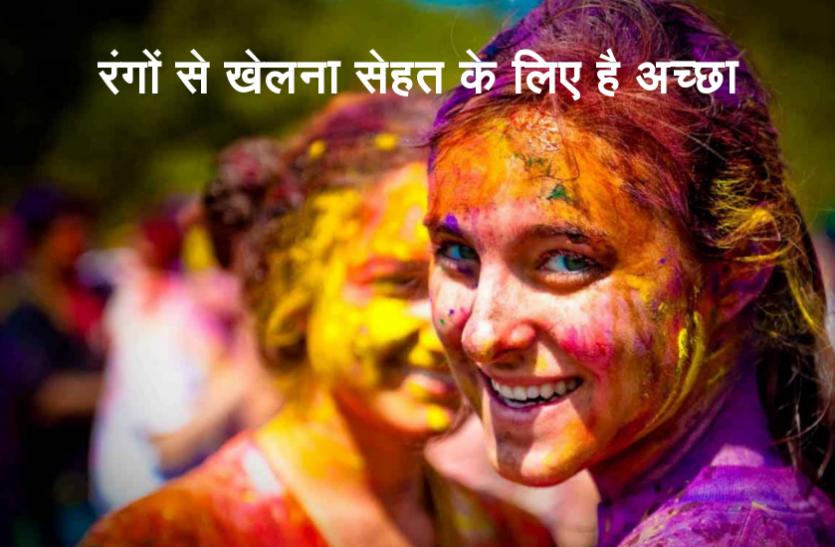 रंगों से खेलना सेहत के लिए है अच्छा, जानिए ये वैज्ञानिक कारण