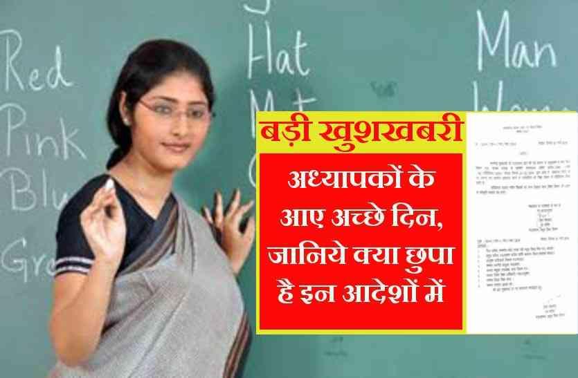 Big Good news for teachers latest in hindi 04march 2018 - Bhopal