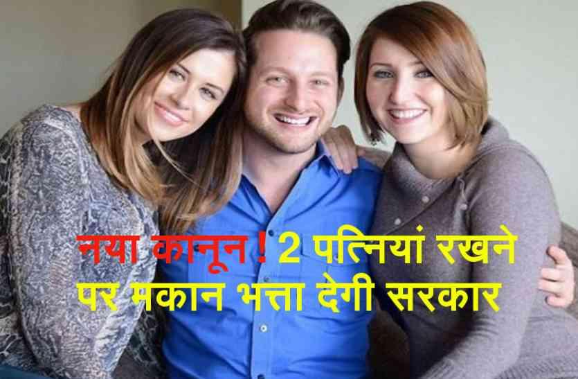 यहां पर आया गजब का कानून! 2 पत्नियां रखने पर सरकार देगी मकान भत्ता