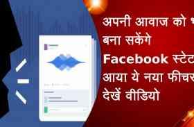 अब अपनी आवाज को भी बना सकते हैं Facebook स्टेटस, देखिए कैसे