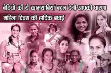 Women's Day: भारतीय बेटियों की ये उपलब्धियां बदल देगी आपकी धारणा