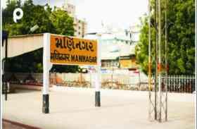 मणिनगर रेलवे स्टेशन का काम संभालेंगी महिला कर्मचारी