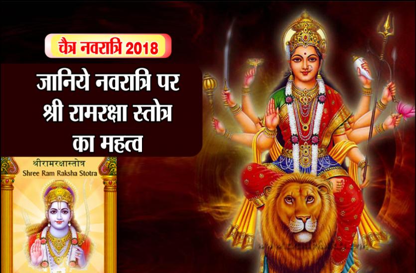 नवरात्रि 2019: श्रीरामरक्षास्तोत्र के पाठ से होगी हर मनोकामना पूरी!