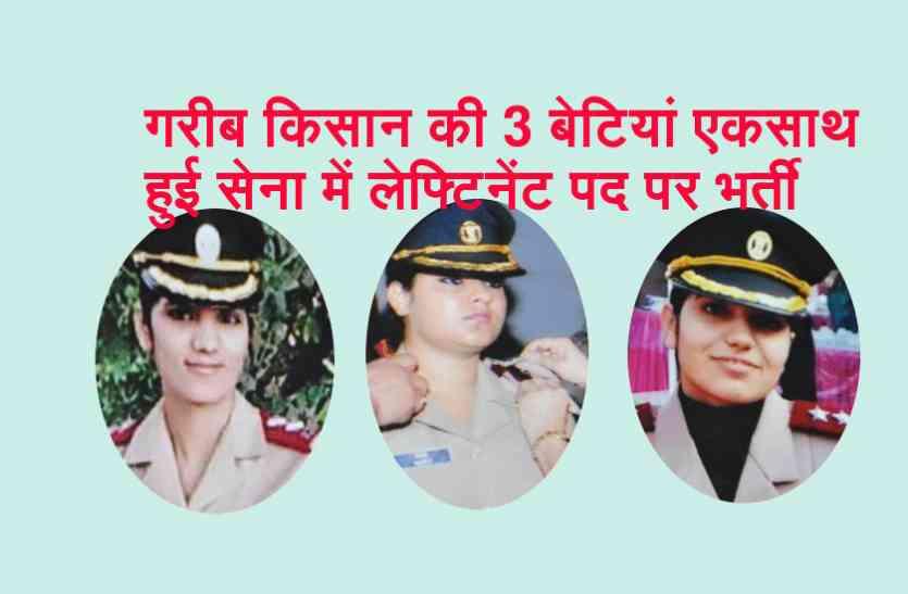 गरीब किसान की 3 बेटियों ने किया गजब का काम, तीनों ही सेना में लेफ्टिनेंट पद हुई भर्ती