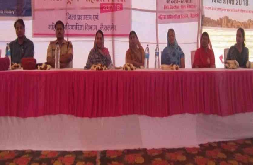 JAISALMER NEWS- एसपी की मौजूदगी में जिला प्रमुख की यह बात सुनकर महिलाएं हुई...