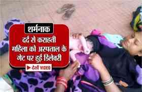 बड़ी खबर: डॉक्टर रहे गायब, महिला को अस्पताल के गेट पर हुई डिलेवरी, देखें वीडियो
