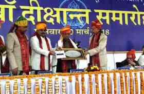 राजस्थान विद्यापीठ का दीक्षांत समारोह: 'पत्रिका' के प्रधान संपादक गुलाब कोठारी को डी. लिट की उपाधि