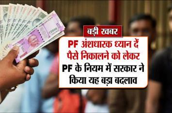 बड़ी खबर: PF अंशधारक ध्यान दें, पैसे निकालने को लेकर PF के नियम में सरकार ने किया यह बड़ा बदलाव